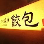 肉汁水餃子 餃包 - 点心屋台 餃包 GYO PAO