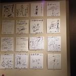 佐藤養助 - 著名人のサインがたくさん飾られています♪