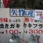 16191589 - 焼き牡蠣1個100円