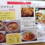 サワデーすみ芳 - 600円~900円と手頃なランチメニューです♪