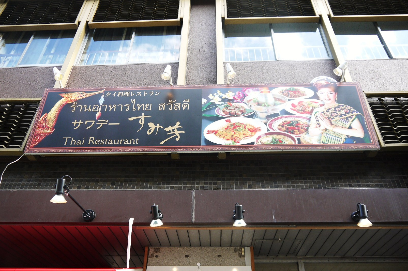 サワデーすみ芳 国際センター南店