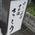 日本橋さとう - シンプルな看板