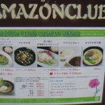 アマゾンクラブ -