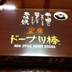 16195893 - 黒糖ドーナツ棒(20本入り)・・・700円