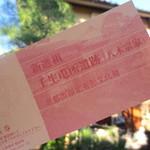 Kyoutotsuruyakakujuan - 店先で購入お茶席チケット¥1000