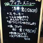 16199184 - 夜限定で選べるディナーメニュー