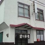 富川食堂  -