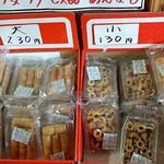 日本一たい焼き - ●サービス品●