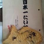 日本一たい焼き - ●くろあん 150円●
