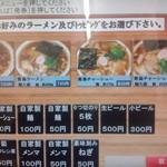 青島食堂 - 写真つきハイテク?食券券売機!