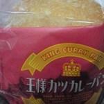 パン工場 - 王様カツカレーパンです