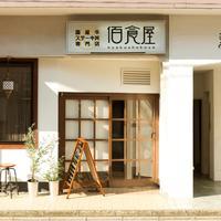 佰食屋 - 春日(佐井)通りに面しています。