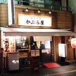 かぶら屋 立川店 -