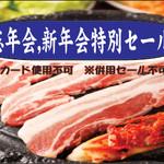 韓の食楽 - 忘年会、新年会セール