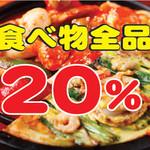 韓の食楽 - 食べ物20%割引