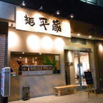 麺 平蔵 -