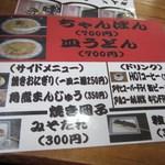 ふげん茶屋 - 私逹は店内に入ってせっかく長崎に来たんで研修生逹はチャンポン、私は皿うどんそして皆で食べる角煮まんを注文です。