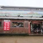 ふげん茶屋 - お店は道の駅みずなし本陣の中にありますよ。