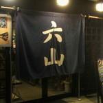 寿司厨房 六山 - 暖簾