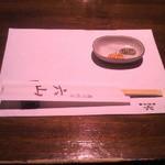 寿司厨房 六山 - 卓上セット