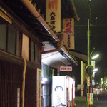 大島屋酒店 - 大正五年の建屋