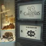 中国薬膳料理 星福 - 2012/12、かねまつビル1F入口