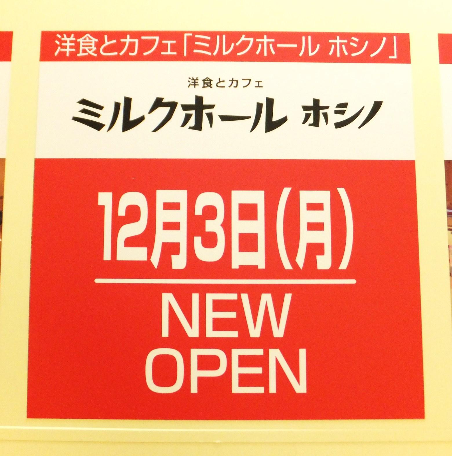 ミルクホールホシノ 堺高島屋店
