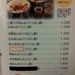 銀座 鹿乃子 本店  -