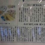 あんみ - 新聞に紹介されました♪