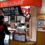 りくろーおじさんの店 - りくろーおじさんの店 そごう神戸店