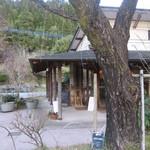 茶のこ - お店の建物
