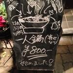 遊膳家 ふみ氏 - メニュー看板(一人鍋)