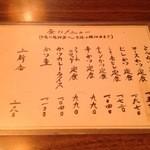 とんかつ江戸家 - MENU