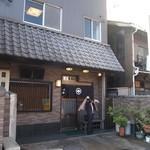 鰻 木屋 - お店 外観