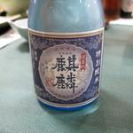 下越酒造 - ドリンク写真:特別純米生貯蔵酒 麒麟