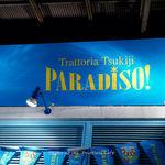 トラットリア・築地パラディーゾ -