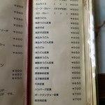 ちくりん - メニュー≪2012年12月現在≫