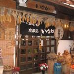 田舎村・いなか本館 - 食事処の入り口
