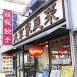 北京家庭菜 - 外観