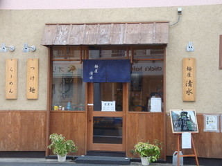 麺屋 清水 - お店の入り口