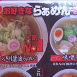 """16242272 - """"すっきり醤油ラーメン"""" """"味噌ラーメン"""""""