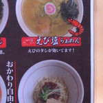 """16242276 - """"えび塩ラーメン""""""""ジャジャ麺"""""""