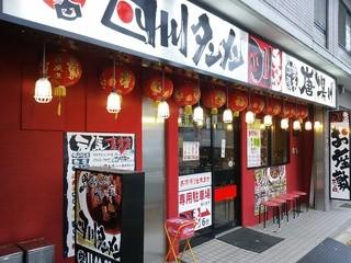 四川ラーメン 醍醐店 - 煙草は外でね