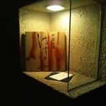 16249159 - 入口の備前焼の看板