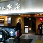 宝泉 JR新幹線京都駅店 -