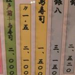 16251675 - 島寿司1500、他、納豆巻きが1000円とややお高い