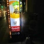Ramenchanya - 国際通りのこの看板に誘われて!