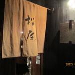 そば 松尾 - 2012.12.08 暖簾