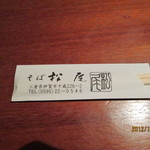 そば 松尾 - 2012.12.08