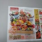 福山甲羅本店 - 新聞広告(2012.12.07)③